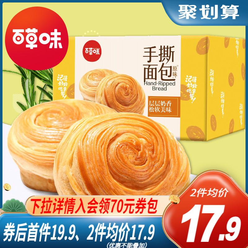 百草味手撕面包1kg蛋糕早餐代餐营养休闲食品充饥零食整箱囤货