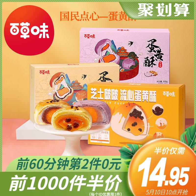 百草味蛋黄酥300g雪媚娘麻薯早餐面包一整箱休闲零食小吃糕点