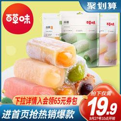 百草味夹心麻薯210gx3袋糯米糍传统糕点网红零食小吃蛋黄酥