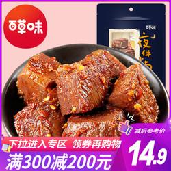 满减【百草味-酱卤牛肉90g】五香冷吃熟食卤味肉类麻辣零食小吃