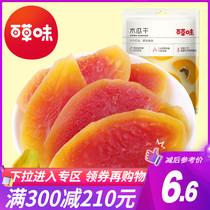 满减百草味木瓜干100g零食水果干蜜饯酸甜果脯