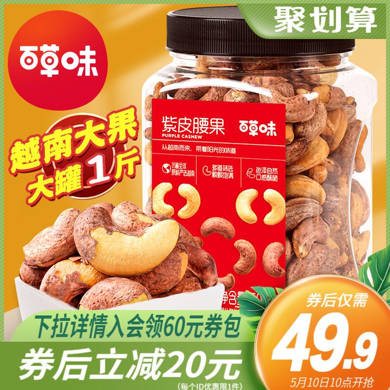 百草味罐装紫皮腰果500g盐焗原味炭烧零食带皮特大越南原装新货