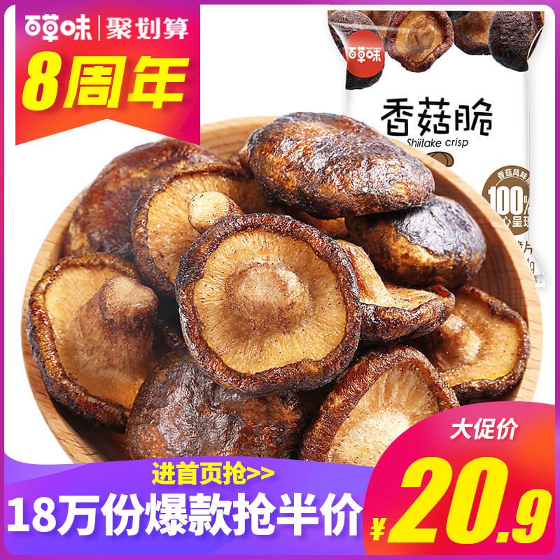 【百草味-香菇脆54gx2袋】即食蔬菜香菇干脆片果蔬儿童网红小零食