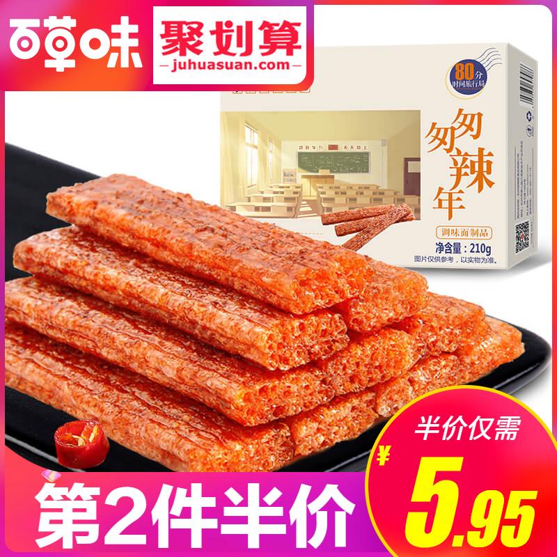 【百草味-匆匆辣条210g】儿时辣味零食素食小吃大辣片大刀肉