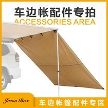 简森户外车边帐篷侧遮阳布横杆支架配件专区