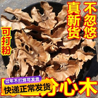 Natural wild old tree paper-skin walnut distraction wood, authentic new walnut clothing, walnut clip 500g free shipping