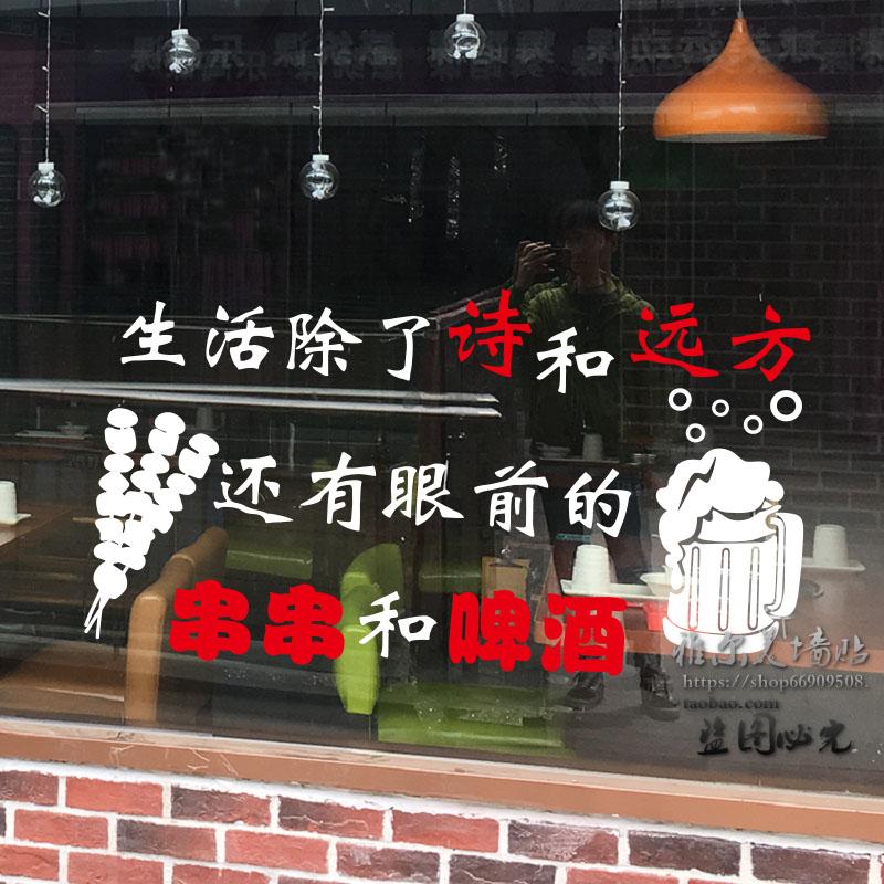 创意墙贴烧烤串串店橱窗装饰贴纸餐厅串吧撸串店铺个性玻璃门贴画