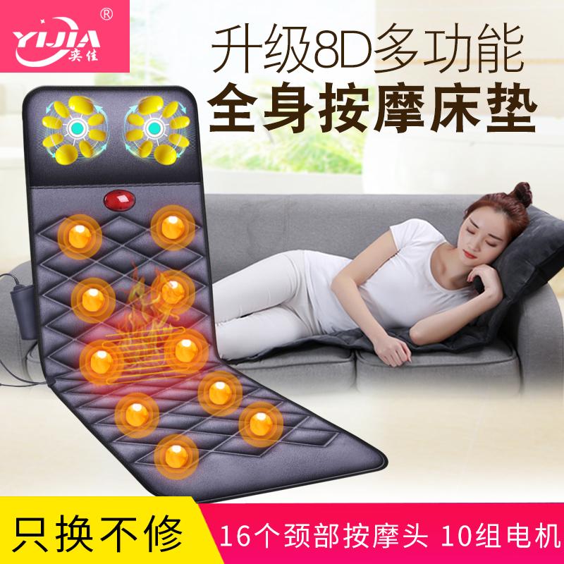 电动按摩床垫颈肩腰部背部全身多功能靠垫椅家用个人护理保健器材