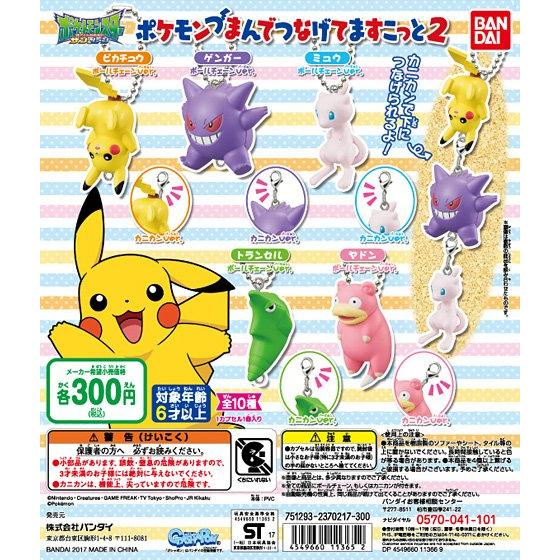 Ten thousand genuine Pokemon, magic baby, picachu, dreamy ghost, stone, stupefied beast, hanging decorations, twisted egg