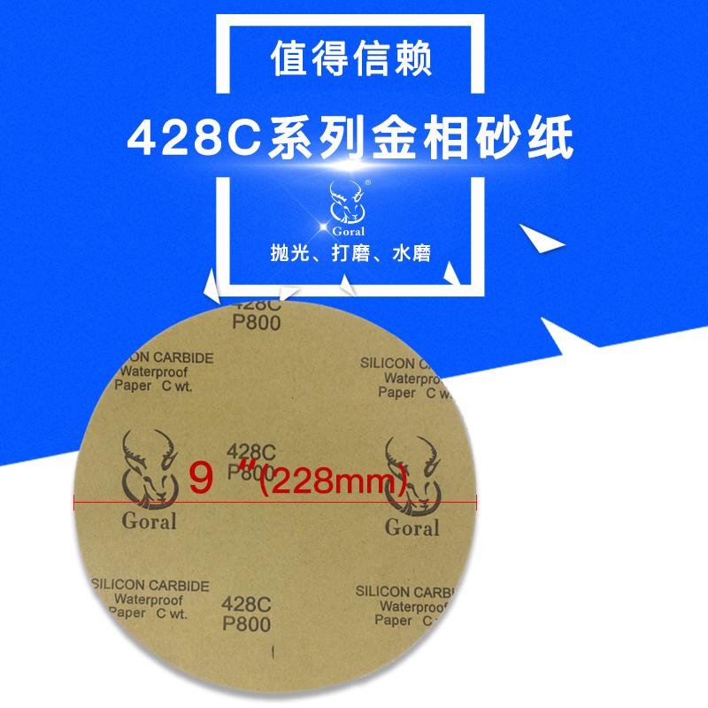 厂家直销金相圆形水砂纸 斑羚428C研磨水砂纸库存现货 9寸228MM