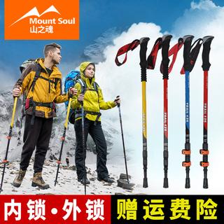 勃朗峰登山杖多功能超轻户外伸缩外锁内锁老人拐棍拐杖登山杖手杖
