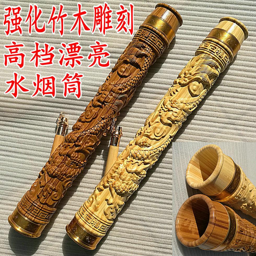 高档天然竹木云南水烟筒 水烟丝水烟桶竹子实木雕刻 不开裂大号