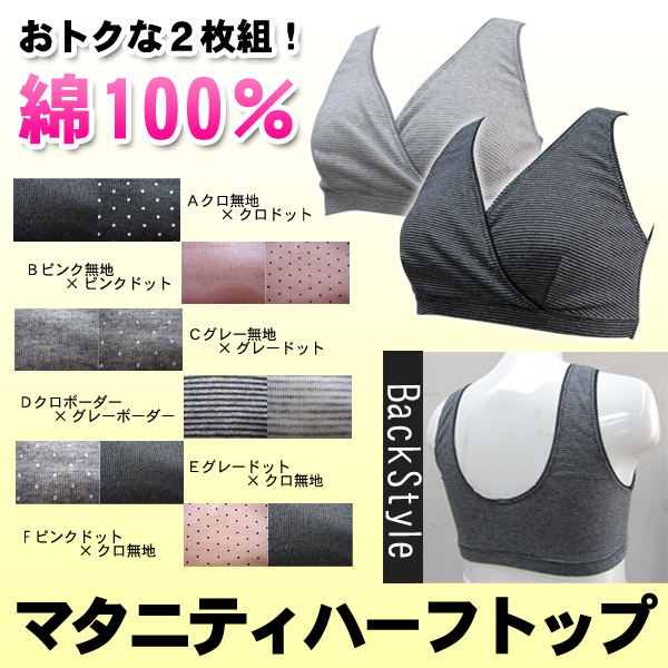 孕产妇哺乳系列孕妇文胸交叉式哺乳文胸内衣孕妇内衣哺乳胸罩需要用券