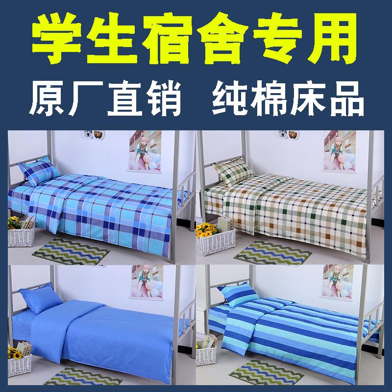 宿舍三件套 纯棉单人大学生床单被套枕套一米二1.2m床上用品3大学