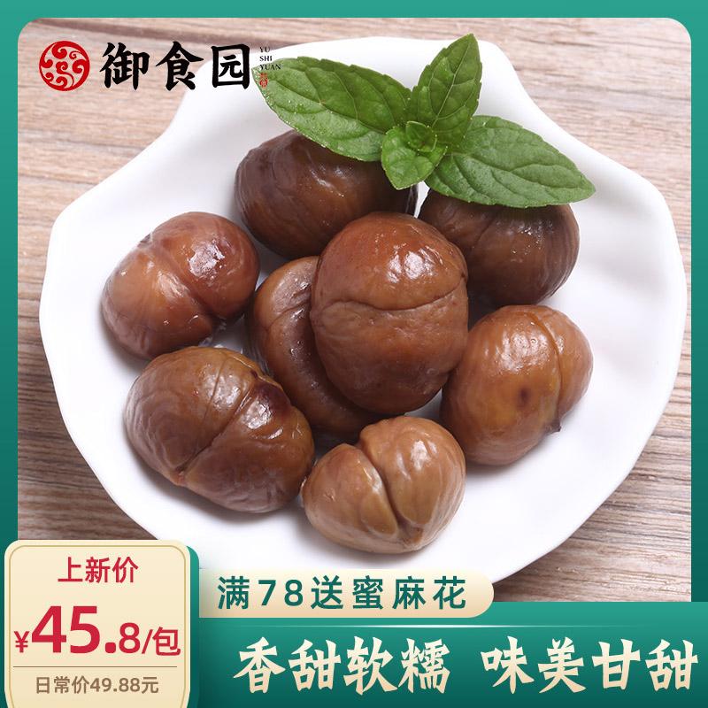 【御食园甘栗仁500g】老北京特产燕山甘甜栗子即食板栗仁休闲零食