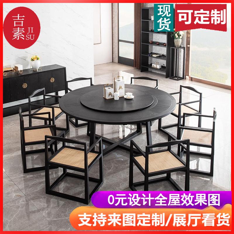 新中式餐桌椅组合禅意实木圆桌圆形带转盘饭桌酒店民宿白蜡木家具
