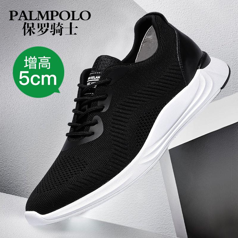 保羅騎士隱形增高鞋男韓版運動鞋休閑鞋5cm舒適透氣內增高男鞋