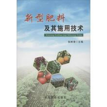 New fertilizer and its application technology Zhang Shuqing, chief editor of agricultural science and Technology China Agricultural Press 9787109172944