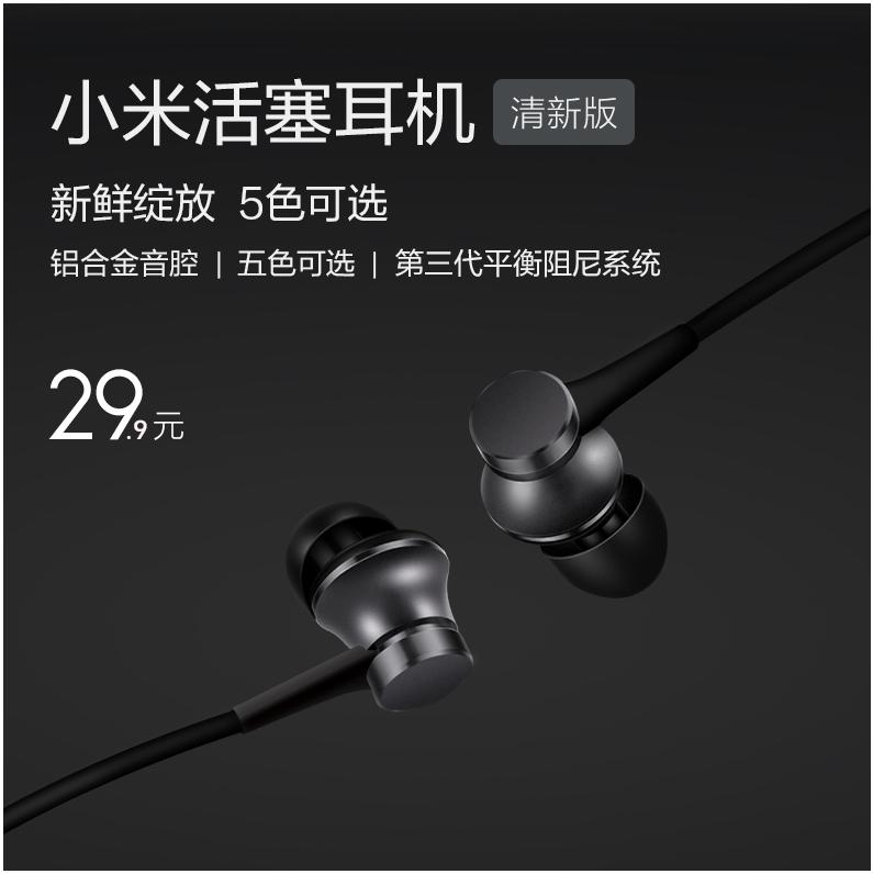 满29.00元可用0.1元优惠券Xiaomi/小米 活塞耳机清新版 红米真无线蓝牙入耳式耳麦手机线控