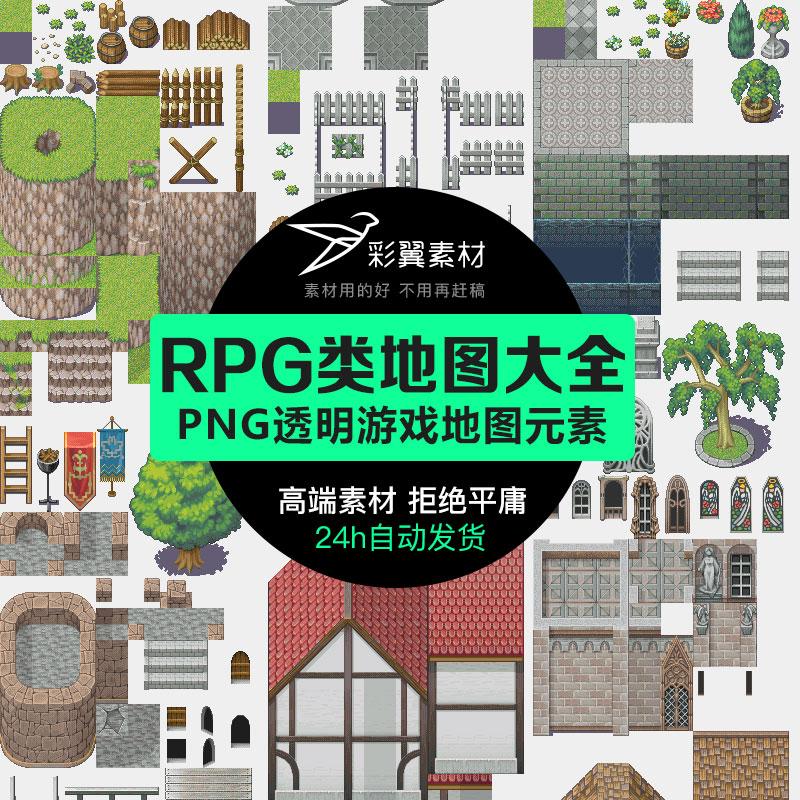 RPG类游戏地图资源大全2D像素风卡通游戏素材透明PNG图片独立制作