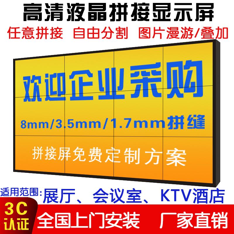 55英寸3.5mm液晶拼接屏电视墙LED监控显示屏无缝拼接会议广告大屏