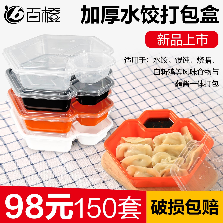 一次性饺子盒馄饨烧腊拼盘外卖打包盒带酱料盒蘸酱餐盒加厚烤鸭盒