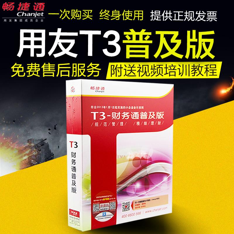 正版用友财务软件T3财务通普及版V11.2企业会计记账永久单机版