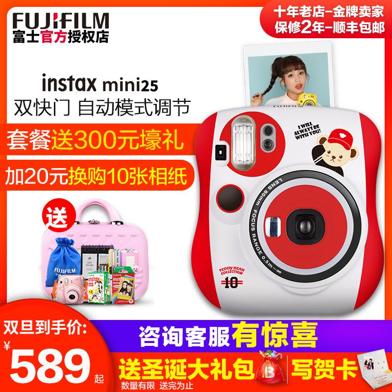 Fujifilm/富士 instax mini25相机套餐含拍立得相纸 一次成像lomo