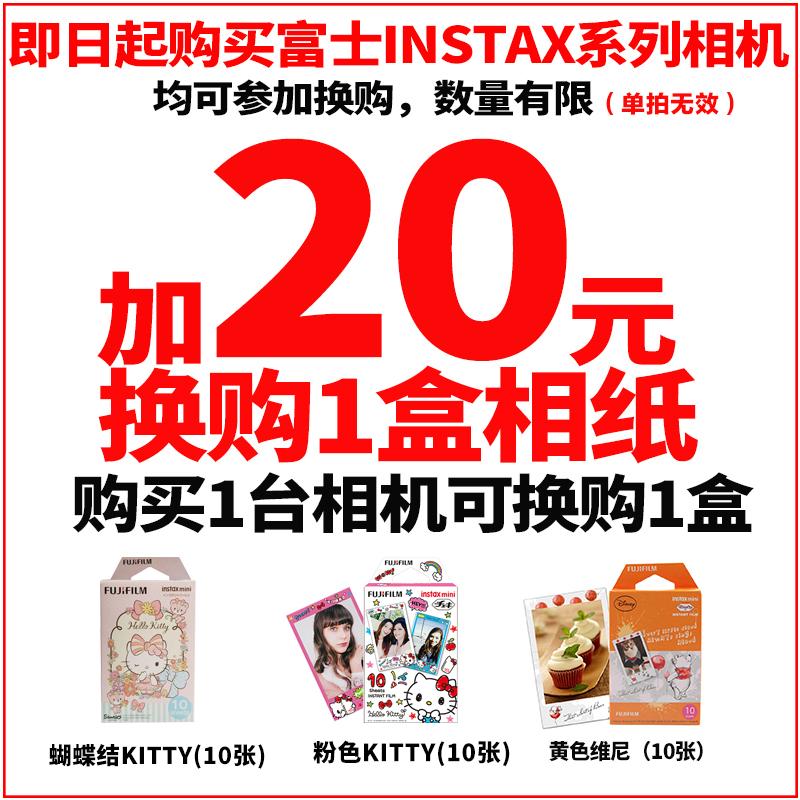Покупка произвольно бить стоять получить MIN серия камера плюс 20 юаней обмен фудзи MINI мультики фотобумага