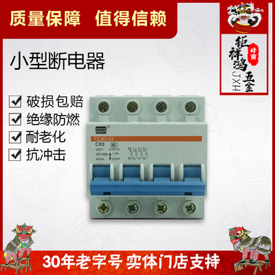 Air switch C45 small circuit breaker DZ47-63/1P/2P/3P/4P household protection lighting circuit 63A