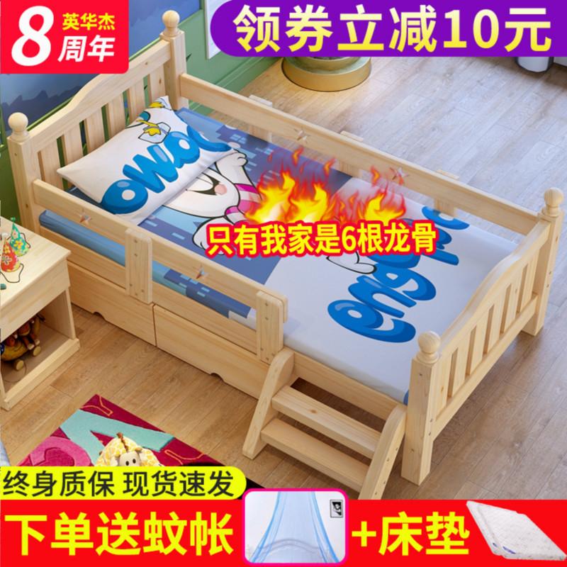 儿童床带护栏实木床男孩单人床婴儿床女孩公主床大床拼接小床加宽