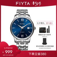 飞亚达手表男士防水钢带全自动机械表时尚商务腕表蓝盘日历防水