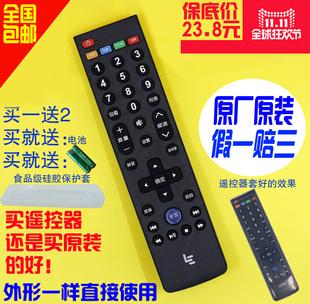 原装全新乐视电视机39键通用遥控器 Letv S40/S50/X50/X60 70包邮