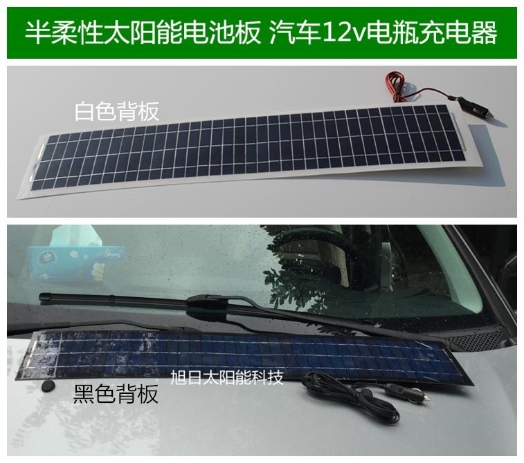 Черно-белое двухцветный необязательный 20W половина мягкий секс автомобиль автомобиль солнечной энергии аккумулятор доска автомобиль 12V аккумуляторная батарея зарядное устройство