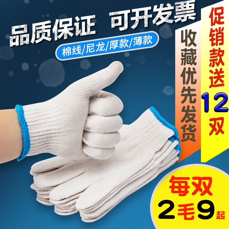 Promotion of 60 pairs} labor protection gloves, gloves, wear-resistant and thickened protective field nylon wire working machine repair gloves