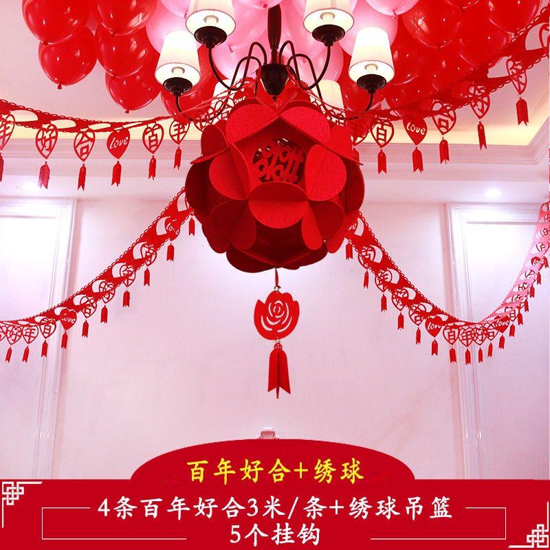 创意婚房布置用品婚庆结婚装饰花球浪漫婚房拉花婚房套餐卧室新房