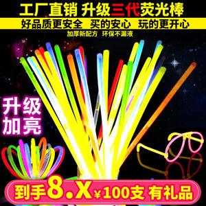 荧光棒 批 夜发光应援手环一次性儿童玩具创意演唱会年会晚会