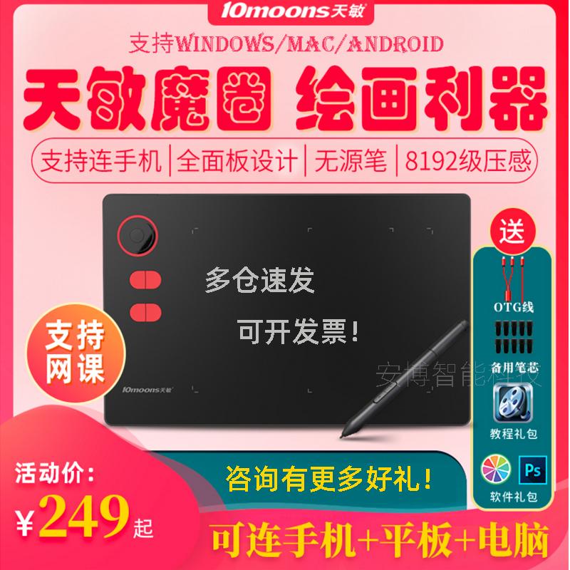 Электронные устройства с письменным вводом символов Артикул 601701844897