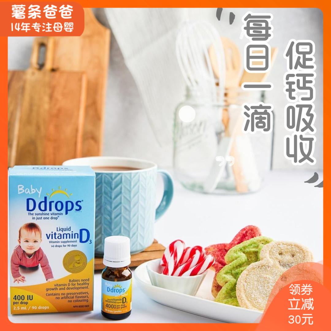 美国baby ddrops维生素婴儿童d3滴剂新生幼儿宝宝滴vd3补钙剂维d
