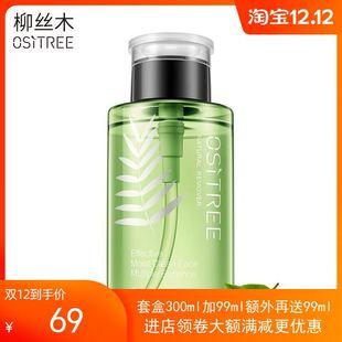 柳絲木舒潤淨顏卸妝水套盒温和深層孕婦臉眼唇按壓泵300+99ml精品