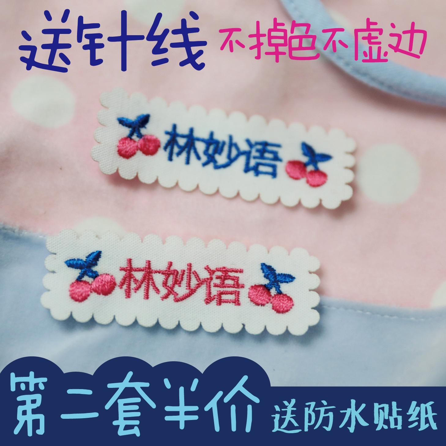 幼儿园名字姓名贴宝宝名字贴刺绣 名字条布手工可缝标贴10个一套