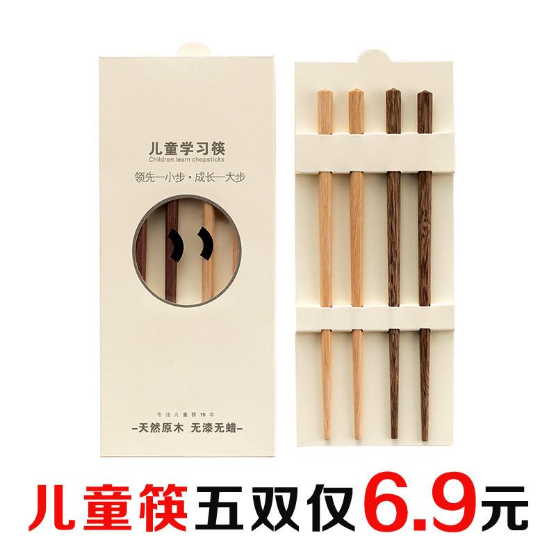券后6.90元儿童筷子家用实木六角筷无漆无蜡宝宝筷勺套装幼儿园木质训练快子