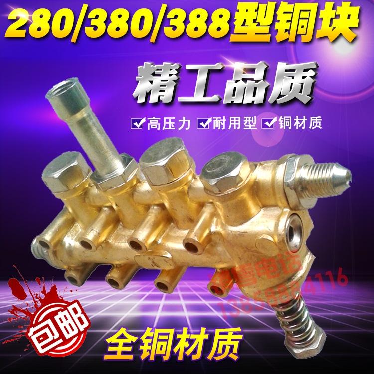 黑猫高压清洗机QL280 380HM388型洗车机洗车泵配件铜块泵体铜泵头