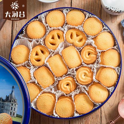 包邮大润谷牌子丹麦风味曲奇饼干铁盒装礼盒混合装零食大礼包礼品