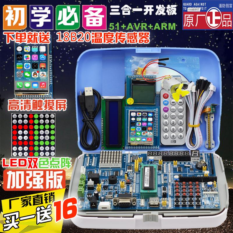 普中科技 51单片机开发板 51单片机学习板 AVR ARM STM32 实验板
