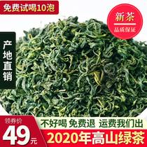 绿茶2020新茶高山云雾500g雨前浓香春茶日照充足非特级散装绿茶叶