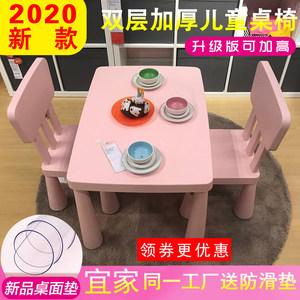 宜家幼儿园套装塑料椅子儿童桌椅