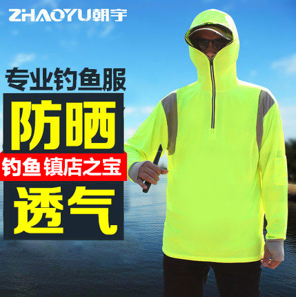 Chaoyu breathable light fishing suit outdoor fishing sunscreen suit mens quick drying sunscreen suit fishing suit in summer