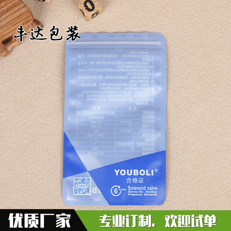 Fengda PE sealed zipper bag customized disposable mask color packaging bag mobile phone electronic products self sealing bag