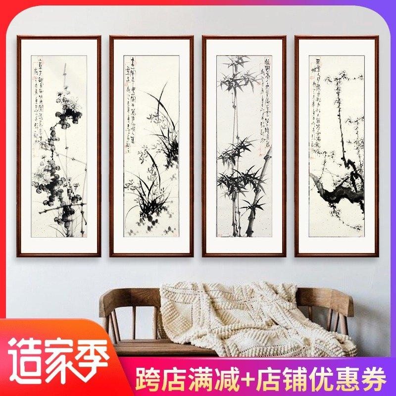 客廳沙發背景墻裝飾畫四聯畫水墨梅蘭竹菊四條屏國畫花鳥中式掛畫